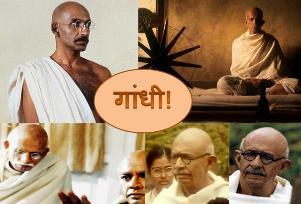 गांधी तेरे कितने रूप, सिनेमा के पर्दे पर गांधी 'दर्शन'
