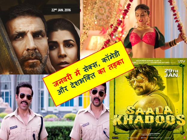 January Releases: साल के पहले महीने में ये फ़िल्में करेंगी मनोरंजन